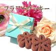 ●チョコフラワークッキーサムシングブルーBOXSomething Blueウェディング・ウエディング(ブライダル)結婚式激安プチギフト・プチギフト/人気プチギフト/ノベルティー/ティファニーブルー/引き出物しょっぷ