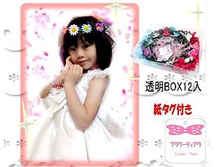 フラワーティアラ 単価75円×12入