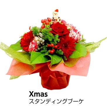 クリスマス 限定 花束 サンタのスタンディングブーケ クリスマス プレゼント 誕生日 結婚記念日 結婚祝い 入籍祝い 出産祝い 開店祝い