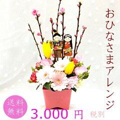 桃の花 おひなさまのフラワーアレンジメント 初節句 送料無料【桃の花 初節句 送…