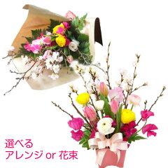 桜&春の花 フラワーアレンジメントor花束 送料無料【桜 フラワーアレンジメント…