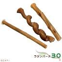 【SANKO】ラタンパーチ 30