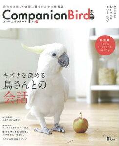 鳥専門の情報誌♪【雑誌】【インコ・オウム】【companion bird】【書籍】【本】【cap!】コンパ...