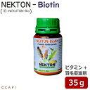 賞味期限:2021/3/31ネクトンBio (Biotin) 35g