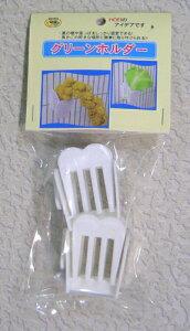 【HOEIオプションパーツ】グリーンホルダー青菜・粟穂クリップ