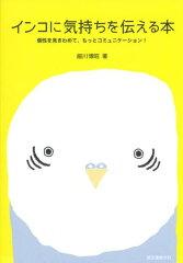 鳥の心理学・行動学を可愛いイラストでわかりやすく解説♪【インコ】【オウム】【細川博昭著】...