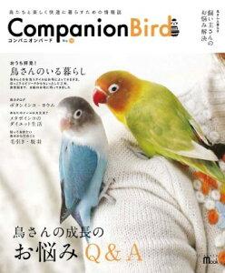 鳥専門の情報誌♪【雑誌】【インコ・オウム】【companion bird】【書籍】【本】【cap!】コンパニオンバード No.19