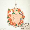【MIDORI】【2019年版】壁掛カレンダー ダイカット ...