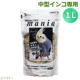 賞味期限:2021/4/30【黒瀬ペットフード】マニア 中型インコ専用 1L(約710g)