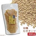 賞味期限:2020/10/30【有機】むきオーツ 300g