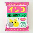 賞味期限:2021/3/15【小笠原製粉】インコラーメン クリーミー塩とんこつ味
