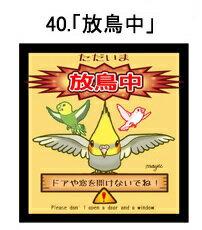 【まゆイヌ】ステッカー 放鳥中