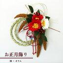 【お正月飾り】椿×オウム