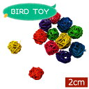2cm Mini Munch Balls Colored マンチボール 1個 SB1071