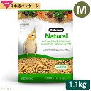 賞味期限2022/3/31ズプリーム ナチュラル プレミアムダイエット M オカメインコ (2.5#/1.1kg)中型鳥類用飼料