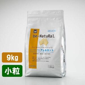 ビィナチュラル アレルカット 小粒 9kg 【be-NatuRal ビィ・ナチュラル ビーナチュラル】【あす楽対応】【送料無料】