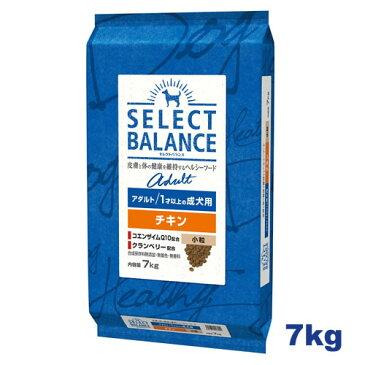 【おまけ付き♪】セレクトバランス アダルト チキン 小粒 7kg 1才以上の成犬用【送料無料】【Select Balance セレクト・バランス (成犬用)】【あす楽】