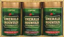 CAPITALギフト用詰合せレギュラーコーヒー粉180g×3缶エメラルドマウンテンストレート/ゴールデンEM-50E【キャピタルコーヒー/CAPITAL】