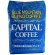 上品な香りと豊かな味わいのコーヒーに仕上げています。