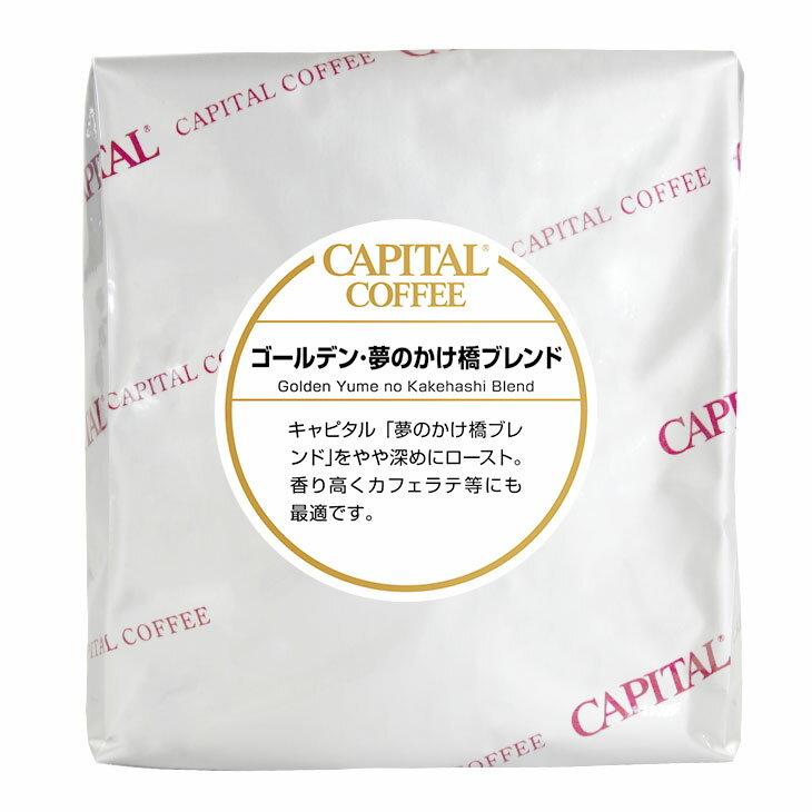 コーヒー, コーヒー豆 CAPITAL 200g CAPITAL