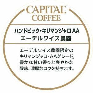 コーヒー, コーヒー豆 CAPITAL AA 200g CAPITAL
