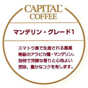 コーヒー, コーヒー豆 CAPITAL 1 200g CAPITAL