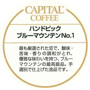 コーヒー, コーヒー豆 CAPITAL No.1 200g CAPITAL