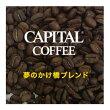 コーヒー豆,夢の追想,コロンビア,ブラジル,ブレンド,酸味,苦味,香り,コク,キャピタル,キャピタルコーヒー