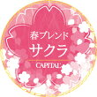 キャピタルコーヒー春ブレンド-桜-200g(粉・豆)