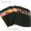 【OUTLET】着付小物収納バッグ(柄はおまかせ)ちりめん ...