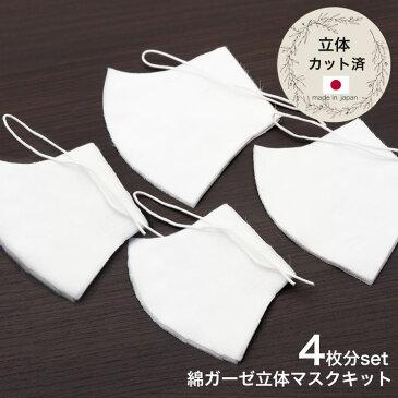 マスク 手作り キット 立体マスク 布マスク 洗えるマスク  カット済 同サイズ4セット 日本製 大人 女性 子供 4枚分セット 白 ホワイト ガーゼマスク 綿100% コットン 国産ガーゼ ハンドメイド 生地 はぎれ 3サイズ  材料 型紙不要 在庫あり 6層構造