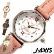 ジェイアクシス腕時計 J-AXIS時計 J-AXIS 腕時計 ジェイアクシス 時計 レディース/ホワイト イエロー ブラック ベージュ HL114 [おしゃれ アンティーク風 かわいい 革ベルトブラウン ピンク キャメル j-axis][ギフト/プレゼント/ご褒美][新生活 入学 卒業 社会人]