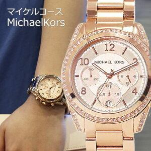 マイケルコース腕時計MichaelKors時計MichaelKors腕時計マイケルコース時計レディース/ピンクゴールドMK5263[おしゃれ海外ブランドセレブNYキラキラクリスタルローズゴールドかわいい]