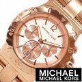 マイケルコース腕時計MichaelKors時計MichaelKors腕時計マイケルコース時計レディース/ピンクゴールドMK5314[おしゃれ海外ブランドセレブNYローズゴールドかわいい]