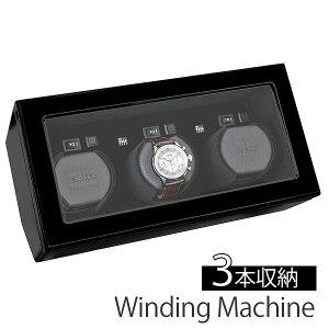 自動巻き上げ機[自動巻き機]ワインディングマシーン腕時計/時計ワインディングマシン/ウォッチワインダー[ワインダー]時計ケース腕時計ケース/メンズ/レディース[3本巻き/3本/3連/機械式/自動巻き/機械式時計/ボクシー/BOXY/ボクシーデザイン][送料無料]