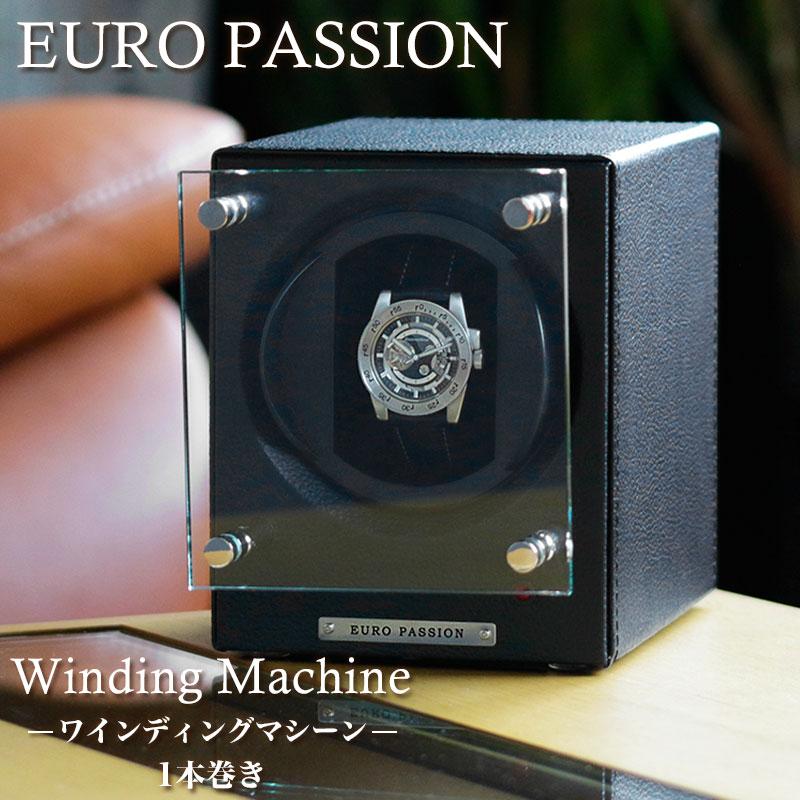 自動巻き上げ機 [自動巻き機] ワインディングマシーン 腕時計 時計 ワインディング マシン ウォッチ ワインダー [ワインダー] 時計ケース 腕時計ケース FWC-1119LBK[1本巻き 1本 1連 革 機械式 自動巻き 自動巻 機械式時計 ユーロパッション EUROPASSION][新生活 社会人]