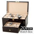 コレクションケース[Collectioncase][腕時計/時計]コレクションボックス[CollectionBox]コレクション/メンズ/レディース/GC02-LG4-20[ディスプレイ/ウォッチケース/時計ケース/腕時計ケース/収納ケース/20本収納/ブランド/高級][送料無料]