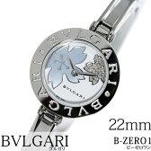 ブルガリ 腕時計 [ BVLGARI時計 ]( BVLGARI 腕時計 ブルガリ 時計 ) ビー ゼロワン ( B-ZERO1 ) レディース/腕時計/ホワイト/BZ22FDSS-S [メタル ベルト/クオーツ/スイス/シルバー/ホワイトシェル/白蝶貝/ダイヤ/バングル S サイズ][プレゼント・ギフト] [新生活 入学 卒業]