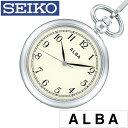 セイコー懐中時計 SEIKO時計 SEIKO 懐中時計 セイコー 時計 アルバ ポケット ウオッチ ALBA Pocket Watch AQGK445 [ 正規品 懐中時計 レトロ アンティーク おしゃれ ラウンド ステンレス シルバー ブランド プレゼント ] 誕生日