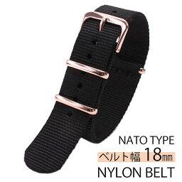 ナイロン ナトー 腕時計ベルト NYLON NATO BELT NYLON 時計バンド ブラック 18mm メンズ レディース 彼女 彼氏 BT-NYL-18-BK-RG [ 高品質 時計 腕時計 夏 引き通し 替えベルト ペア ペア お揃い カジュアル おしゃれ ビジカジ アウトドア ] 新生活 プレゼント ギフト
