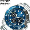 【ビジネスマンに人気】 セイコー腕時計 SEIKO時計 SEIKO 腕時計 セイコー 時計 プロスペックス Prospex メンズ ブランド ブルー SBDL059 [ 正規品 おすすめ スーツ おしゃれ カレンダー ダイバーズウォッチ ソーラー ]