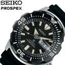 【ビジネスマンに人気】 セイコー腕時計 SEIKO時計 SEIKO 腕時計 セイコー 時計 プロスペックス Prospex メンズ ブランド ブラック SBDY035 [ 正規品 おすすめ スーツ おしゃれ カレンダー 曜日表示 ダイバーズウォッチ ]