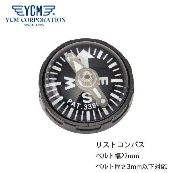 ワイシーエム方位磁針YCMリストコンパスYCM方位磁針ワイシーエムリストコンパスメンズレディースWWC-YCM-50 正規品ダイ
