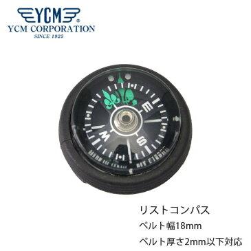 ワイシーエム方位磁針 YCMリストコンパス YCM 方位磁針 ワイシーエム リストコンパス メンズ レディース WWC-YCM-86 [ 正規品 ダイバー 日本製 高品質 国内生産 潜水 ダイビング 方位磁石 方位計測 コンパス 海 山 登山 トレッキング スキー スノーボード 防水 ]