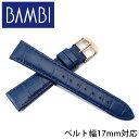 バンビ腕時計ベルト BAMBI時計 BAMBI 腕時計ベルト バンビ 時計 メンズ レディース BKM053-17-NV-GD [ 人気 おしゃれ ファッション 革 替えベルト 替えストラップ 替えバンド 替え ベルト 替え ストラップ 替え バンド 高級 シンプル 17mm ] 新生活 プレゼント ギフト
