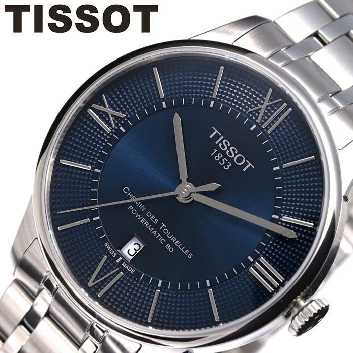腕時計, メンズ腕時計  TISSOT TISSOT CHEMIN DES TOURELLES TOURELLES POWERMATIC T0994071104800