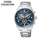 シチズン腕時計 CITIZEN時計 CITIZEN 腕時計 シチズン 時計 コレクション COLLECTION メンズ ネイビー AT2390-58L [ 正規品 ブランド おすすめ 防水 エコドライブ クロノグラフ ソーラー おしゃれ シンプル ] 新生活 プレゼント ギフト