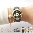 [当店限定ブレスレットセット] レディース腕時計ブランド ヴ...