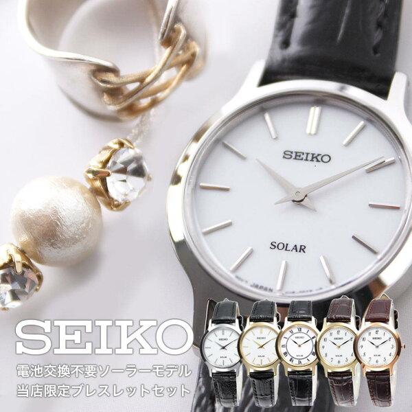 セット (電池交換不要)セイコー腕時計SEIKOセイコー時計レディース腕時計革ベルト防水白 40代30代20代女性ブランドレ