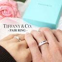 ( ペア 価格) ペアリング【結婚指輪におすすめ】指輪 新品 ティファニー 1837 シルバー925 Tiffany&co お...